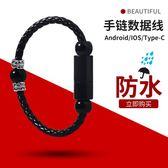 創意手環充電線手機通用迷你便攜iphone7/6s蘋果數據線安卓type-c手鍊式 朵拉朵衣櫥