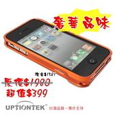 UPTIONTEK for IP55-IPHONE 4 / 4S橘色立體曲線鋁合金保護框.