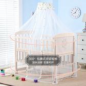 搖籃床新生兒嬰兒床蚊帳帶支架寶寶床通用蒙古包蚊帳罩小床歐式xw全館滿千88折