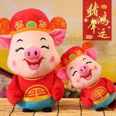 豬豬吉祥物公仔豬年吉祥物公仔豬豬毛絨玩具大號生肖豬玩偶新年年會禮品布娃娃多莉絲旗艦店 YYS