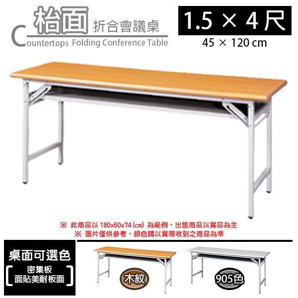 【 C . L 居家生活館 】檯面折合會議桌(3 × 6尺)