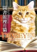 (二手書)圖書館裡的貓