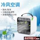 冷風扇 迷你小風扇冷風機制冷空調神器usb充電超靜音隨身便攜式學生宿舍床上YTL