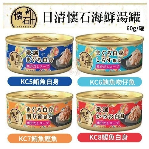 *KING WANG*【24罐組】日清小懷石海鮮湯罐 多種口味可選 60g/罐 貓罐頭