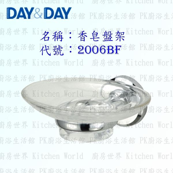 【PK廚浴生活館】 高雄 Day&Day 日日 不鏽鋼衛浴配件 2006BF 香皂盤架