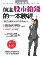 二手書《前進股市搶錢的一本勝經-股票技術分析操作勝典修訂版》 R2Y ISBN:9861300325