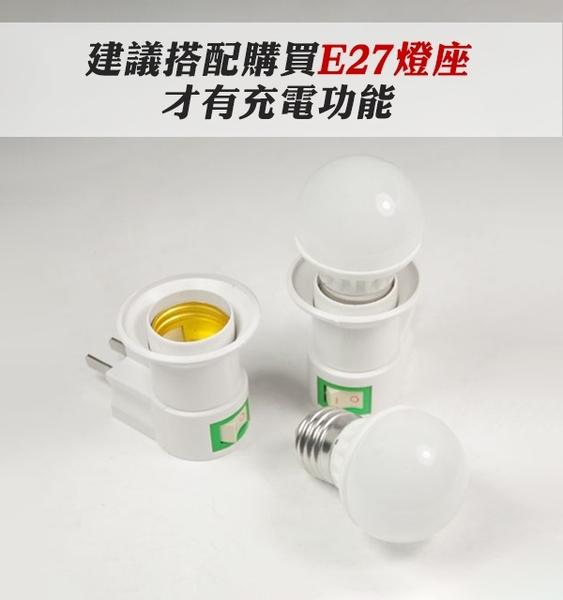 【刀鋒】現貨 7W觸控式應即LED節能燈泡+YE帶開關掛勾燈座套裝組 觸控式 應急 LED省電燈泡 充電燈泡