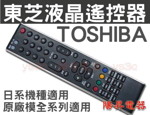 TOSHIBA 東芝液晶電視遙控器 CT-90186S/CT-90284/CT-90190/TQ-300 CT-964 液晶電視 遙控器