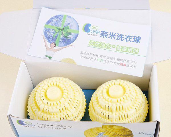 洗衣球-韓國Biocera洗衣球-雙顆裝洗2-3年 免用洗衣粉