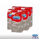 Durex 杜蕾斯超薄裝更薄型衛生套/保險套10入*5盒