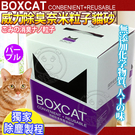 【培菓平價寵物網】國際貓家BOXCAT》紫標威力除臭奈米銀粒子貓砂12L10kg/箱