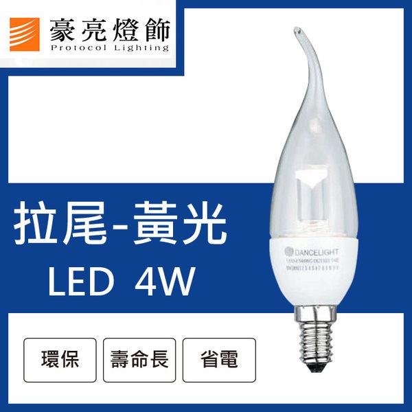 【豪亮燈飾】LED E14 4W 白座拉尾燈泡 黃光 (CNS認證) ~美術燈、客廳燈、房間燈、吊燈、吸頂燈