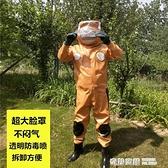 防馬蜂服防蜂衣防護服連體加厚透氣帶風扇散熱抓胡蜂虎頭蜂馬蜂 全館免運