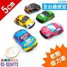 A1494☆軟殼迴力車#小#玩具#DIY...