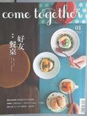 【書寶二手書T8/雜誌期刊_XAZ】Come Together_01期_特輯:好友餐桌