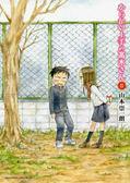 からかい上手の高木さん<8>(ゲッサン少年サンデーコミックススペシャル) 日文書
