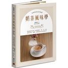 奶茶風味學:從認識產區風土到如何挑選茶、奶、水、糖,詳解沖泡、調飲、鍋煮等各式沖
