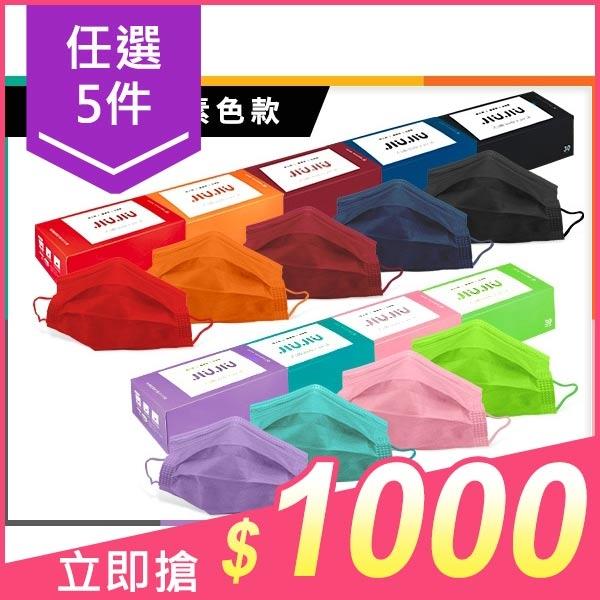 【任5件1000】親親JIUJIU 醫用口罩(30入)經典素色系列 款式可選 【小三美日】MD雙鋼印