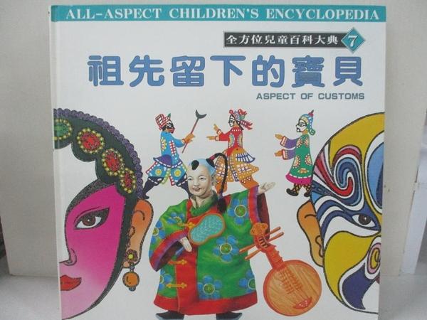 【書寶二手書T6/少年童書_FOE】祖先留下的寶貝_陳玟如