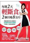 每週2天輕斷食,2個月瘦8公斤!:高醫減重班美女營養師的台灣味500卡菜單,在家