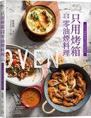 (二手書)只用烤箱餐餐享用零油煙料理:日日幸福優雅過生活的美味提案