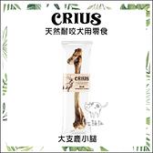 CRIUS克瑞斯[天然耐咬犬用零食,大支鹿小腿,1入,紐西蘭製]