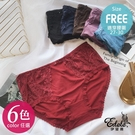 牛奶絲純色中腰蕾絲內褲 FREE(6色任選)-伊黛爾