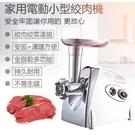 【快速出貨】 110v絞肉機 電動 灌腸機 多功能 灌香腸 碎肉機 蒜泥 廚房用品 切菜切片機