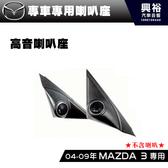 【專車專用】MAZDA 3 04-09年 專用高音喇叭座*安裝容易 美觀大方
