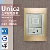法國Schneider Unica Top雙USB插座/單插座_附接地金屬銅