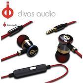 Divas DV-2013 入耳式耳機 黑桃紅