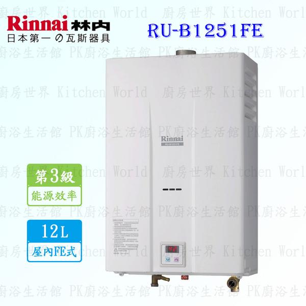 【PK廚浴生活館】 高雄林內牌 RU-B1251FE 強制排氣型 12L 熱水器 ◇數位恆溫 實體店面 可刷卡