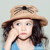 貓咪草帽韓國女童夏天遮陽帽寶寶防曬太陽帽男童帽子兒童沙灘帽子『CR水晶鞋坊』