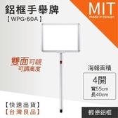 【4開 鋁框手舉牌(雙面) / WPG-60A】領隊 帶隊 手舉牌 校外教學 海報板 指示板 指引 引導 海報架