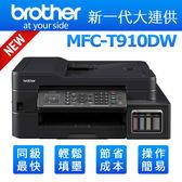 Brother MFC-T910DW 原廠大連供無線傳真複合機 T910