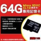 ✔ 64GB Class10記憶卡