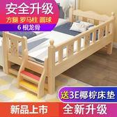 兒童床實木床兒童床帶護欄男孩女孩單人床嬰兒床小床加寬拼接分床兒童床【快速出貨】