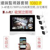 監視器八入套裝 主機/螢幕/1TB硬碟 手機可遠端監控 免佈線/收到直接用