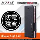 【現貨】Moxie X-Shell iPhone 6/6S 防電磁波 荔枝紋拼接真皮手機皮套 / 經典黑