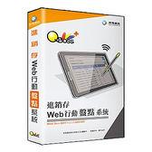 QBos 進銷存 WEB行動盤點系統
