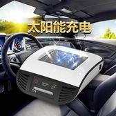 車載空氣凈化器太陽能負離子除甲醛異味PM2.5煙霧霾車用凈化氧吧  igo初語生活館