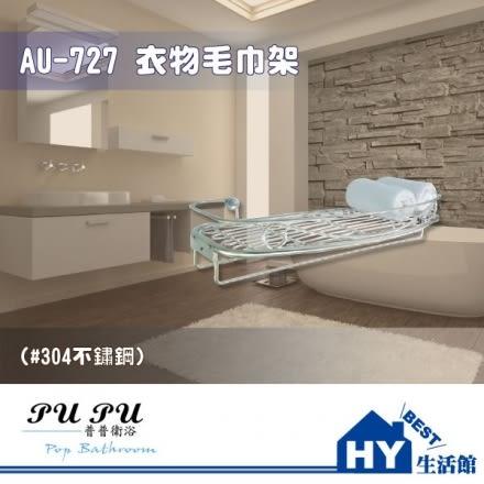 衛浴配件精品 AU-727 衣物毛巾架 -《HY生活館》水電材料專賣店