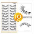 佐娜美麗學分假睫毛(10對)-尖尾系列 | A11[58016]