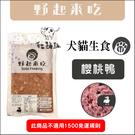 (冷凍2000免運)野起來吃〔犬貓冷凍生食餐,櫻桃鴨,300g〕產地:台灣