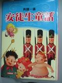 【書寶二手書T1/兒童文學_ZIR】再讀一遍安徒生童話原價_199_林韻華改寫
