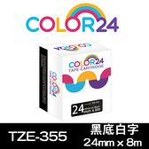 【COLOR24】for Brother TZ-355/TZE-355 黑底白字特殊護貝相容標籤帶 (寬度24mm)