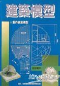 建築模型 製作紙面模型