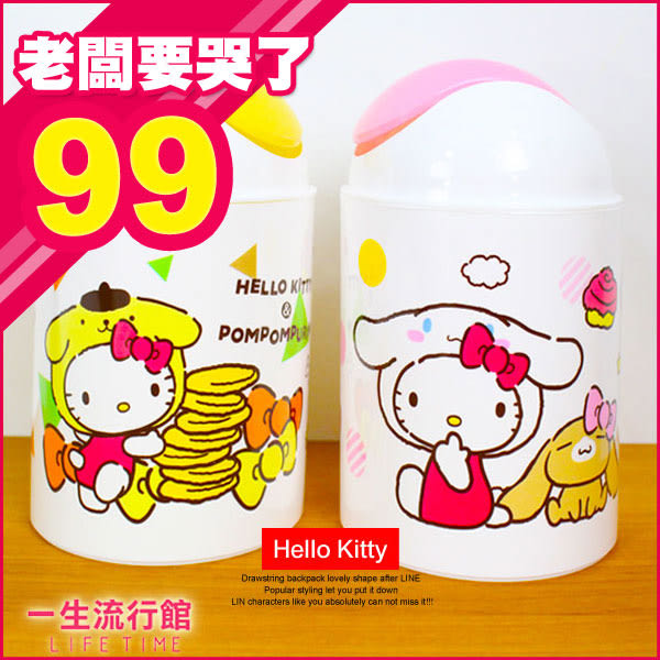《新款》Hello Kitty 凱蒂貓 蛋黃哥 正版 圓筒旋轉垃圾桶 收納 置物筒 MIT B08012