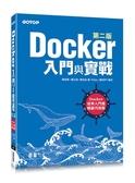 (二手書)Docker入門與實戰(第二版)