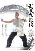 武醫八段錦(附DVD)